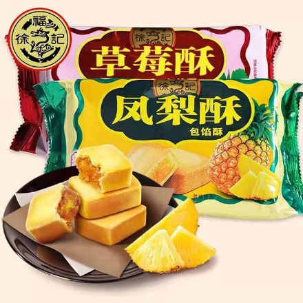 Picture of Xufuji cake,flavor(Pineapple Cake,Strawberry cake),1 pack, 1*20 pack | 徐福记(凤梨酥,草莓酥),1包,1*20包