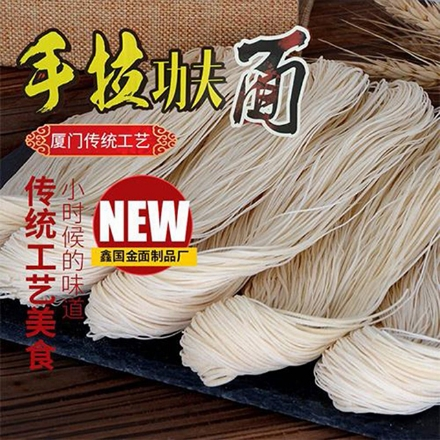 Picture of Xinguo Handmade Kung Fu Noodles (2.25kg),1 box|鑫国手拉功夫面(4.5斤),1盒