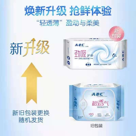 Picture of ABC super breathable and strong absorbent cotton soft pad 22 pieces 163mm K25,1 pack, 1*48 pack|ABC超透气劲吸棉柔护垫22片163mmK25,1包,1*48包