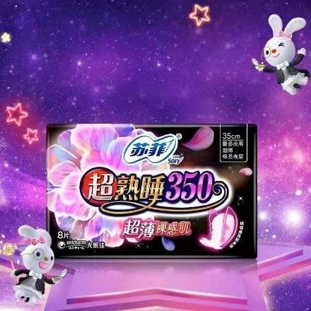 Picture of Sophie 350mm night-use ultra-thin cotton sanitary napkins 8 pieces,1 pack, 1*24 pack|苏菲超熟睡350mm夜用超薄棉柔卫生巾姨妈巾卫生棉8片,1包,1*24包